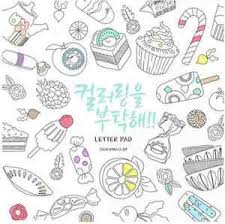 Image Is Loading 12 Designs Letter Pad Coloring Book Adult Anti