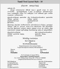 Wedding Invitation Card Quotes In Tamil Unique Housewarming Wording Premium
