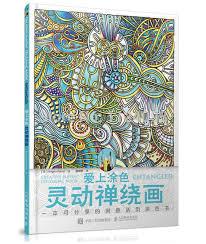 Booculchaha Creative Haven Coloring Book Entangled Anti Stress Art Adult Books