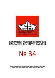 Balkanski književni glasnik 34 by Izdanja Balkanskog književnog