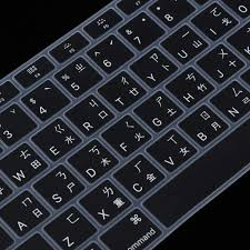 keyboard sticker h hilabee tastatur aufkleber für macbook