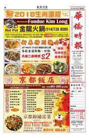 馗umer cuisine press 2018 05 04 1883b by press inc issuu