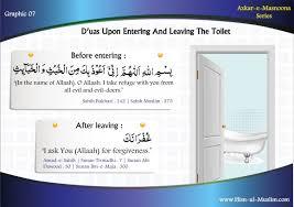 islamic dua for entering bathroom assalam o alaikum silsila azkar e masnoona 7 dua upon entering