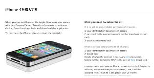 iPhone 4S appears early on Apple s Japan website no iPhone 5