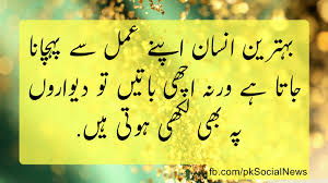 Famous Poems About Halloween by Top 10 Famous Urdu Quotes Myk Star
