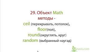 Javascript Math Ceil Floor by 29 объект Math методы Ceil Floor Round Random Javascript