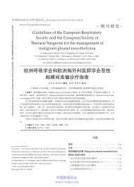 si鑒es sociaux lille guidelines of the european respiratory society and the european
