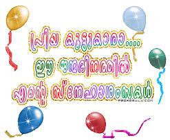 Graphics For Greeting Card Malayalam Graphics