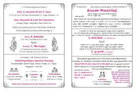 Best Of Sample Invitation In Tamil