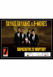 100 Pavlos Pavlidis And BMovies At 7 22 3 2019 Corfu