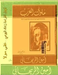 ملوك العرب - رحلة فى البلاد العربية مزينة برسوم وخرائط وفهرست أعلام